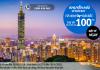 Chương trình khuyến mãi đi Đài Bắc giá rẻ - Vietnam Airlines